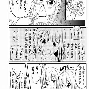 【C96新刊】ノコちゃんズのアイラブユーだわね!