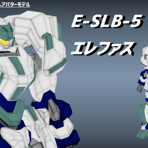 【VRChat用メカアバター】E-SLB-5 エレファス