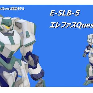 【VRChat用ローポリゴンメカアバター】E-SLB-5 エレファスQuest
