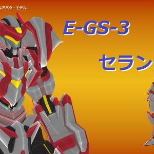【VRChat用オリジナルメカアバター】E-GS-3 セラン フルパッケージ