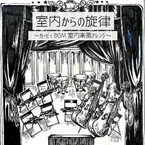 室内からの旋律~カービィBGM室内楽風アレンジ~