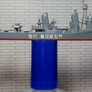 艦名デカール(特型駆逐艦)