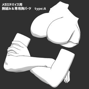メガミデバイス用「腕組み&専用胸」パーツ type:A