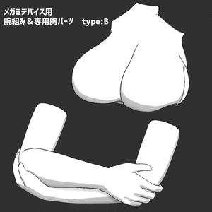 メガミデバイス用「腕組み&専用胸」パーツ type:B