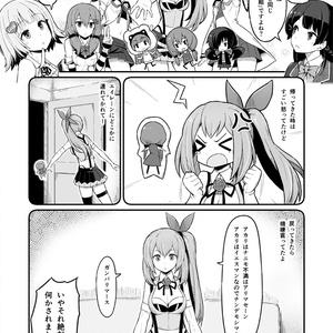 C94新刊おまけ 『後日談っぽい10P漫画』