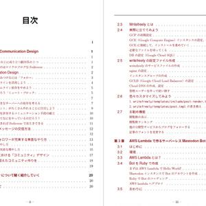 分散SNS萬本 vol.1 電子版PDF