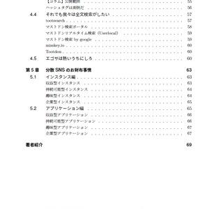 分散SNS萬本 vol.1 物理版 + ダウンロードカード