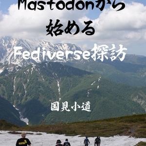 Mastodonから始めるFediverse探訪 物理版+DLカード
