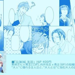 【BF仮】GLOWING BLUE
