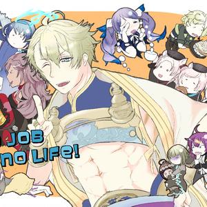 【シノアリス】No Job No Life(電子版)