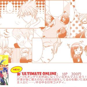 【BF仮】Ultimate Online(電子版)