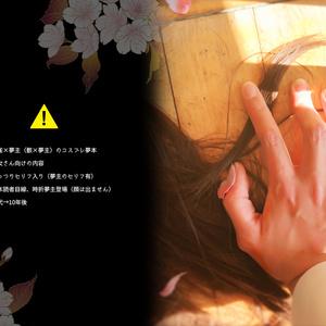 【再版】🌸夢本🌸雲雀さんといっしょ!