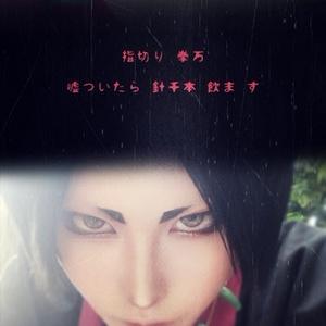 【再販】🌸夢本🌸鬼灯様といっしょ!2