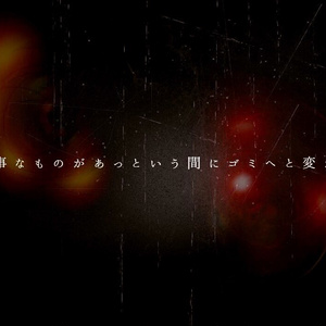 【特典付き】最終部