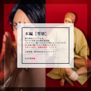【新刊】金カム写真集