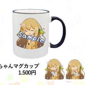 イオンちゃんマグカップ
