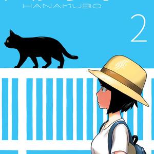 ハナクボ2(特典付き)