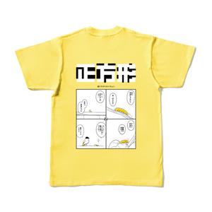 正方形Tシャツ ~通りすがりのイモムシ~