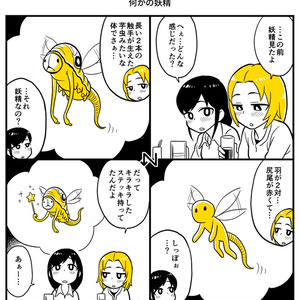正方形Tシャツ ~何かの妖精~