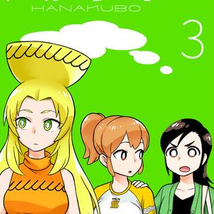 ハナクボ3(特典付き)