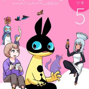 ハナクボ5(特典ツキ)