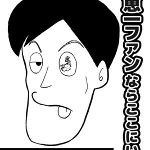 原恵一ファンならここにいる VOL.1【完全版】