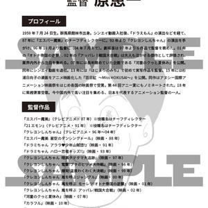 『バースデー・ワンダーランド』非公式ガイドブック【電子版】