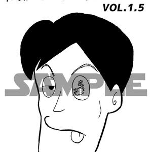 原恵一ファンならここにいる VOL.1.5【電子版】