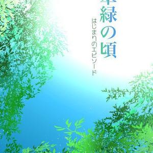 翠緑の頃 ―― はじまりのエピソード ――