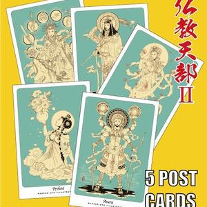 仏教天部ポストカードⅡ