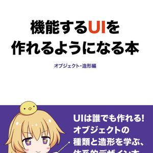 機能するUIを作れるようになる本-オブジェクト・造形編-