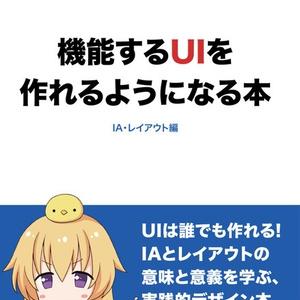 機能するUIを作れるようになる本-IA・レイアウト編-【物理本版】