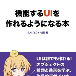 機能するUIを作れるようになる本-オブジェクト・造形編-【物理本版】