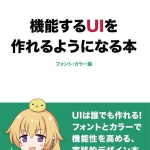 機能するUIを作れるようになる本-フォント・カラー編-【物理本版】