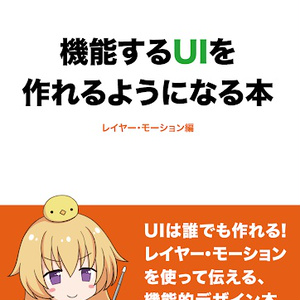 機能するUIを作れるようになる本-レイヤー・モーション編-