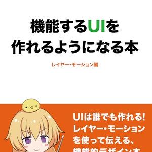 機能するUIを作れるようになる本-レイヤー・モーション編-【物理本版】