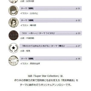 【アンソロジー】Super Star Collection -SPRING-【オリジナル】