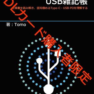 [DLカード購入者限定]USB雑記帳