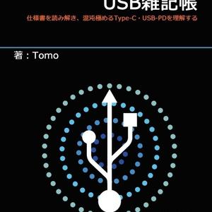 USB雑記帳