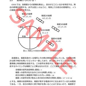 GPS雑記帳