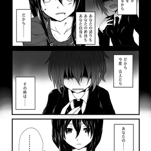 May I call your name?(新殺ぐだ♀)
