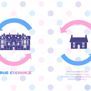 HOME EXCHANGE【Fate】