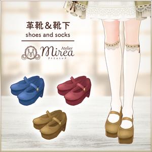 全3種|革靴&靴下