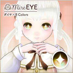 全16種|ダイヤ 瞳テクスチャセット
