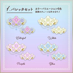 全4色 紫陽花のバレッタ Hydrangea barrette 3Dモデル