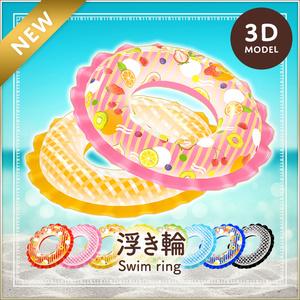 全16種 浮き輪 Swim ring 3Dモデル