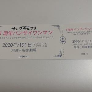 サンクチュアリ1周年バンザイワンマン チケット
