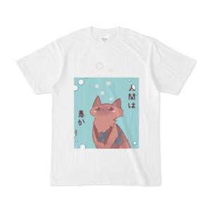 【猫】ぷちこのTシャツ【人間は愚か】