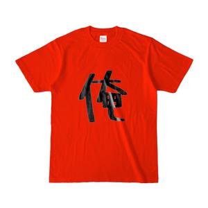 俺 Tシャツ