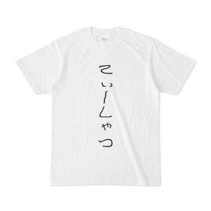 てぃーしゃつTシャツ